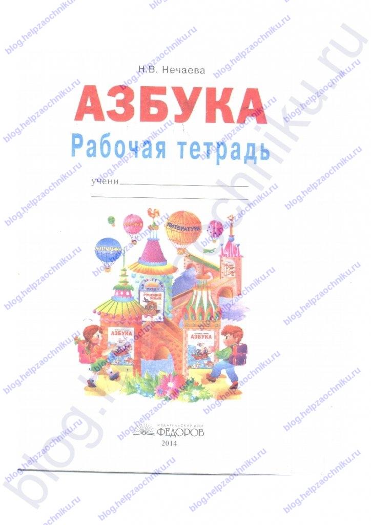 Гдз (решебник) Нечаева Н. В. Азбука рабочая тетрадь. 1 класс ответы стр.1