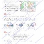 Гдз (решебник) Нечаева Н. В. Рабочая тетрадь к «Азбуке». 1 класс ответы стр.3