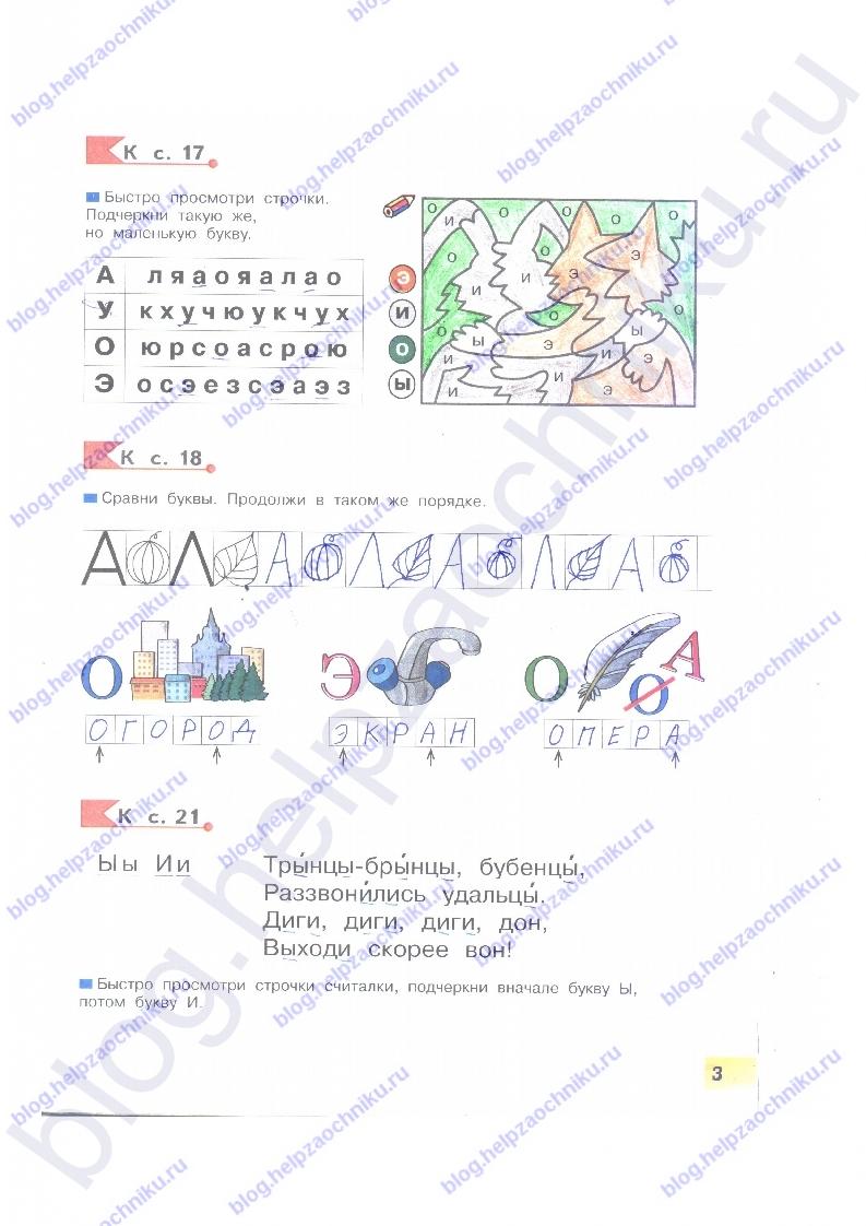 Гдз (решебник) Нечаева Н. В. Азбука рабочая тетрадь. 1 класс ответы стр.3