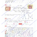Гдз (решебник) Нечаева Н. В. Рабочая тетрадь к «Азбуке». 1 класс ответы стр.4