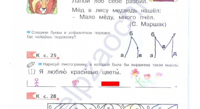 Гдз (решебник) Нечаева Н. В. Азбука рабочая тетрадь. 1 класс ответы стр.4