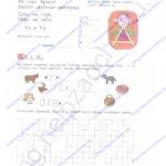Гдз (решебник) Нечаева Н. В. Рабочая тетрадь к «Азбуке». 1 класс ответы стр.5