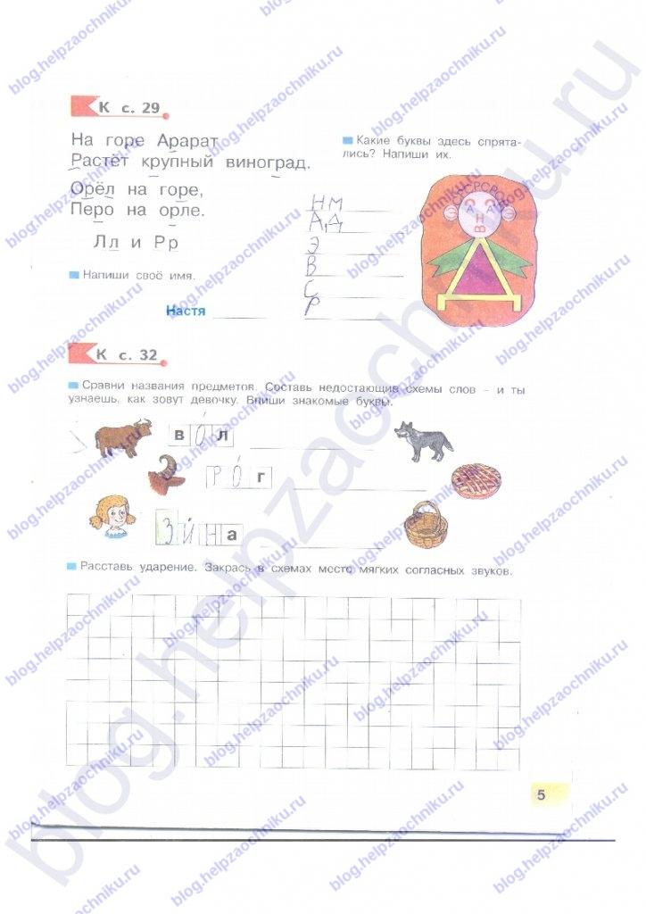 Гдз (решебник) Нечаева Н. В. Азбука рабочая тетрадь. 1 класс ответы стр.5