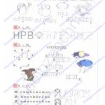 Гдз (решебник) Нечаева Н. В. Рабочая тетрадь к «Азбуке». 1 класс ответы стр.6