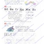 Гдз (решебник) Нечаева Н. В. Рабочая тетрадь к «Азбуке». 1 класс ответы стр.7