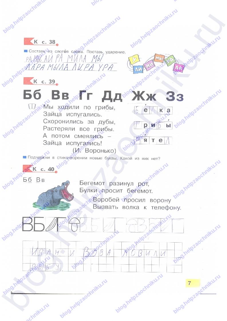 Гдз (решебник) Нечаева Н. В. Азбука рабочая тетрадь. 1 класс ответы стр.7
