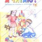 Нечаева Н. В., Белорусец К. С.: Я читаю. Тетрадь по чтению к «Азбуке».  1 часть 1 класс ответы