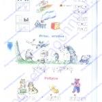 Нечаева Н. В., Белорусец К. С.: Я читаю. Тетрадь по чтению к «Азбуке».  1 часть 1 класс ответы стр. 8