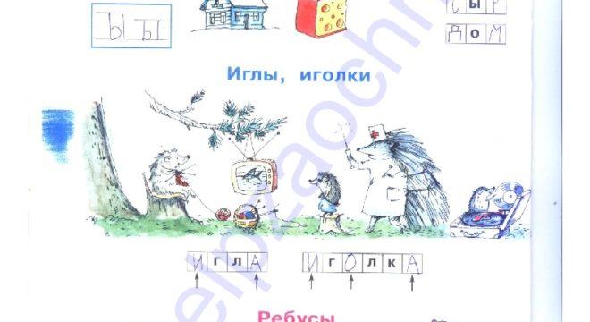 """Нечаева Н. В., Белорусец К. С.: Я читаю. Тетрадь по чтению к """"Азбуке"""". 1 часть 1 класс ответы стр. 8. Ответы на ребусы нечаева я читаю"""