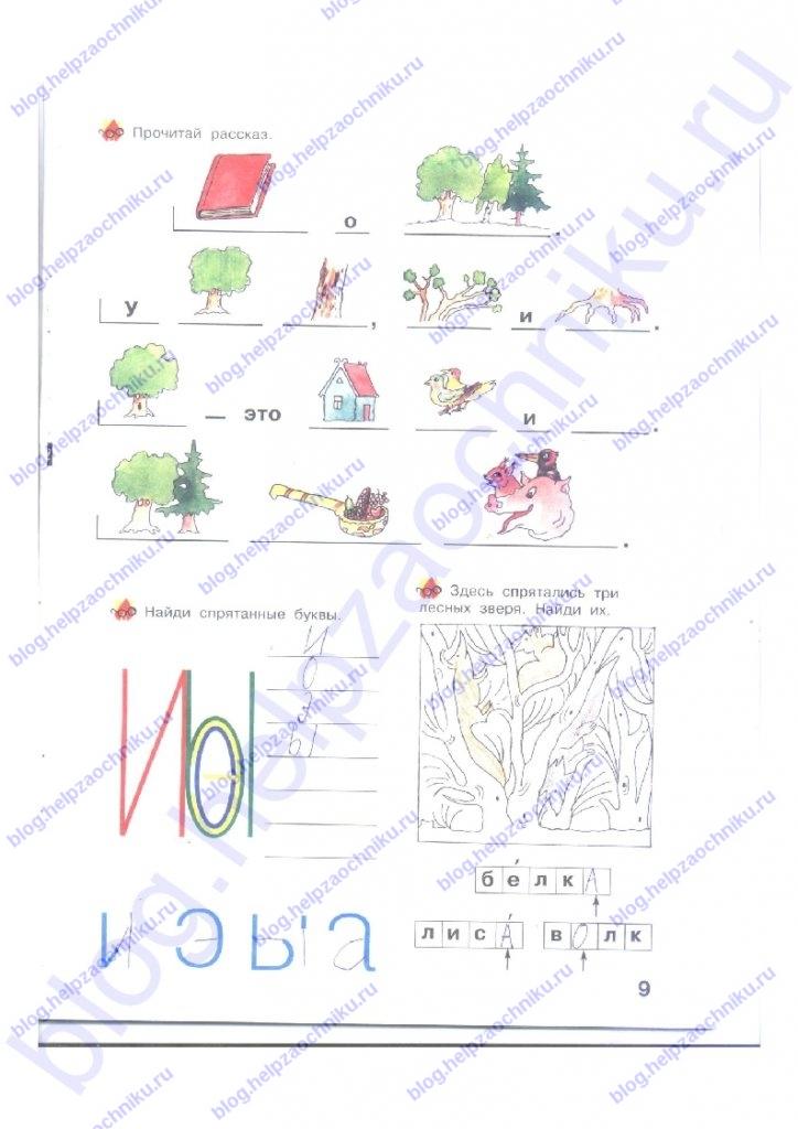 """Нечаева Н. В., Белорусец К. С.: Я читаю. Тетрадь по чтению к """"Азбуке"""". 1 часть 1 класс ответы стр. 9"""