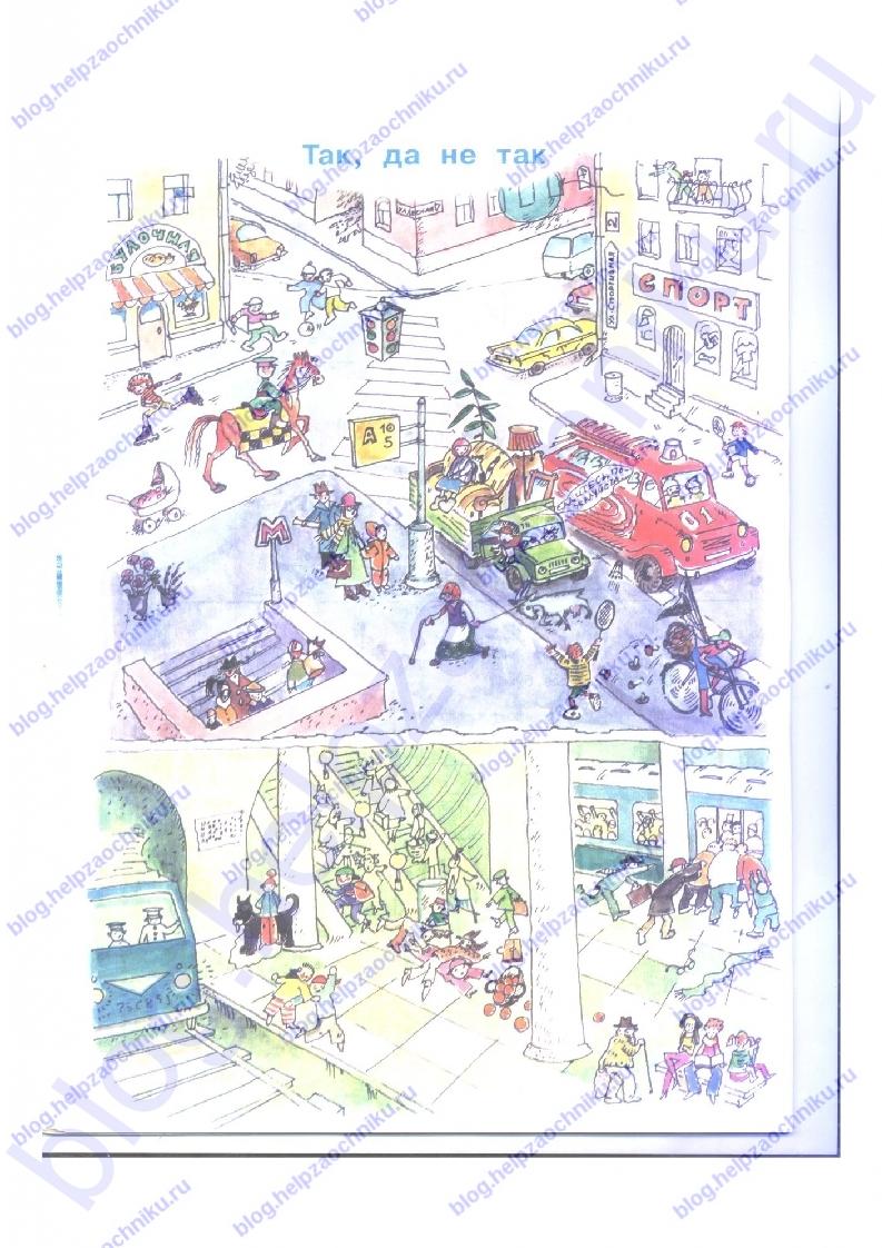 """Нечаева Н. В., Белорусец К. С.: Я читаю. Тетрадь по чтению к """"Азбуке"""".  1 часть 1 класс ответы стр. 10"""