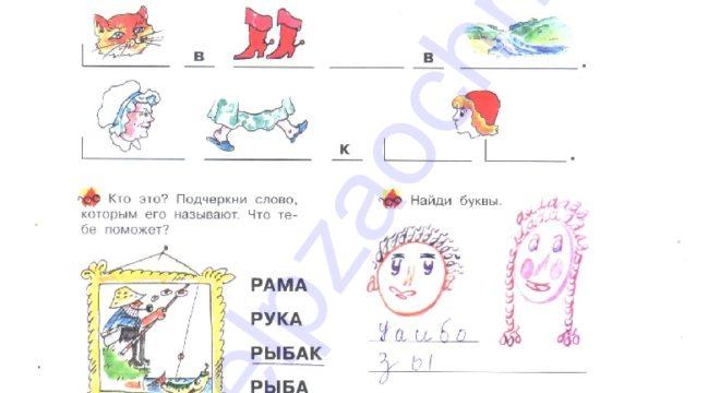 """Нечаева Н. В., Белорусец К. С.: Я читаю. Тетрадь по чтению к """"Азбуке"""". 1 часть 1 класс ответы стр. 11"""