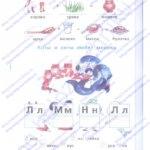 Нечаева Н. В., Белорусец К. С.: Я читаю. Тетрадь по чтению к «Азбуке».  1 часть 1 класс ответы стр. 12