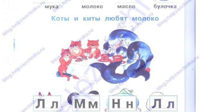 """Нечаева Н. В., Белорусец К. С.: Я читаю. Тетрадь по чтению к """"Азбуке"""". 1 часть 1 класс ответы стр. 12"""