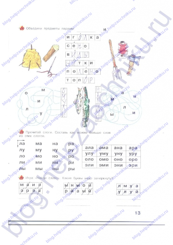 """Нечаева Н. В., Белорусец К. С.: Я читаю. Тетрадь по чтению к """"Азбуке"""". 1 часть 1 класс ответы стр. 13"""