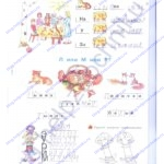 Гдз (решебник) ответы Я читаю. Тетрадь по чтению к «Азбуке». 1 класс 1 часть Нечаева Н. В., Белорусец К. С. стр.14