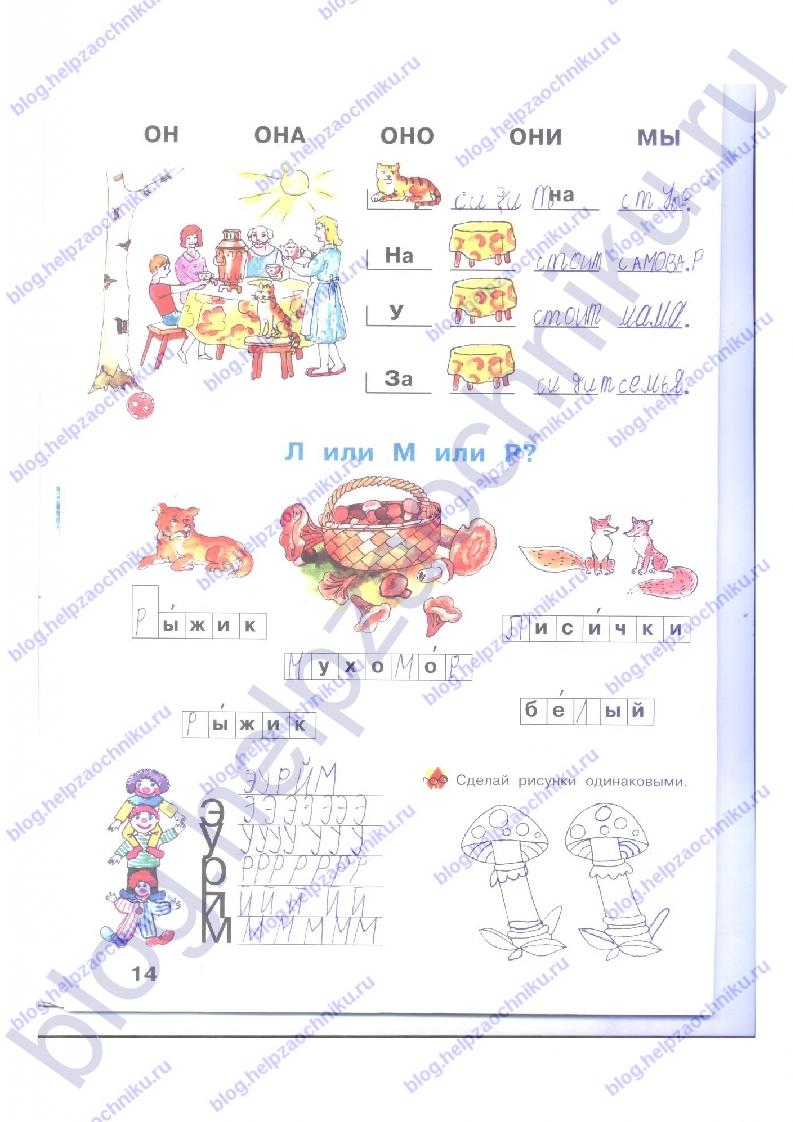 """Гдз (решебник) Нечаева Н. В., Белорусец К. С.: Я читаю. Тетрадь по чтению к """"Азбуке"""". 1 часть 1 класс ответы стр. 14"""