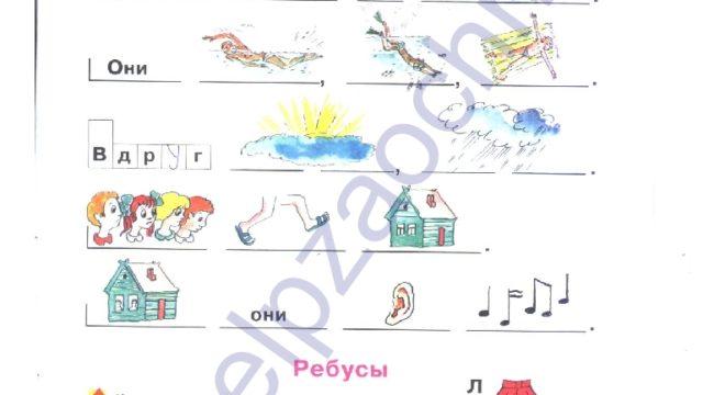 """Гдз (решебник) Нечаева Н. В., Белорусец К. С.: Я читаю. Тетрадь по чтению к """"Азбуке"""". 1 часть 1 класс ответы стр. 15"""