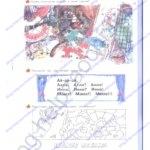 Гдз (решебник) ответы Я читаю. Тетрадь по чтению к «Азбуке». 1 класс 1 часть Нечаева Н. В., Белорусец К. С. стр.16