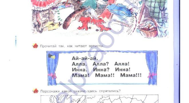 """Гдз (решебник) Нечаева Н. В., Белорусец К. С.: Я читаю. Тетрадь по чтению к """"Азбуке"""". 1 часть 1 класс ответы стр. 16"""