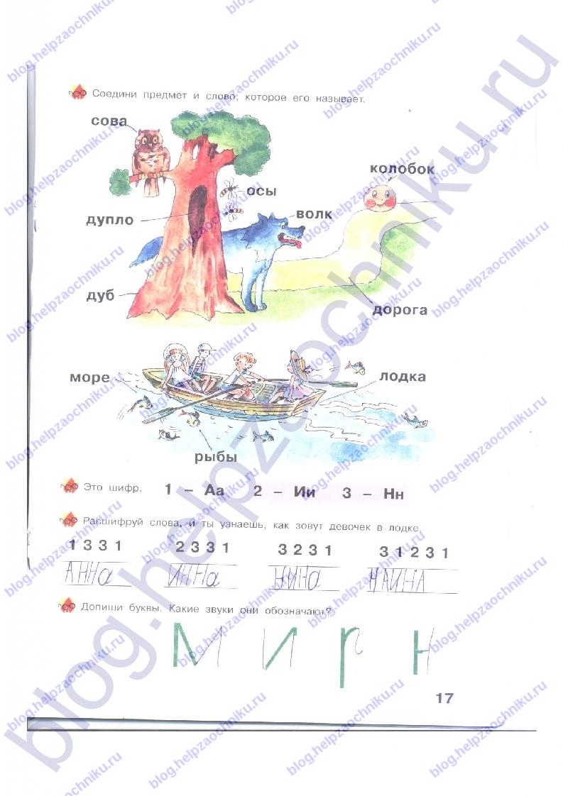 """Гдз (решебник) Нечаева Н. В., Белорусец К. С.: Я читаю. Тетрадь по чтению к """"Азбуке"""".  1 часть 1 класс ответы стр. 17"""