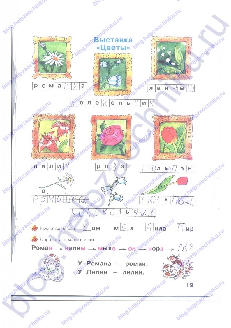 """Гдз (решебник) Нечаева Н. В., Белорусец К. С.: Я читаю. Тетрадь по чтению к """"Азбуке"""".  1 часть 1 класс ответы стр. 19"""
