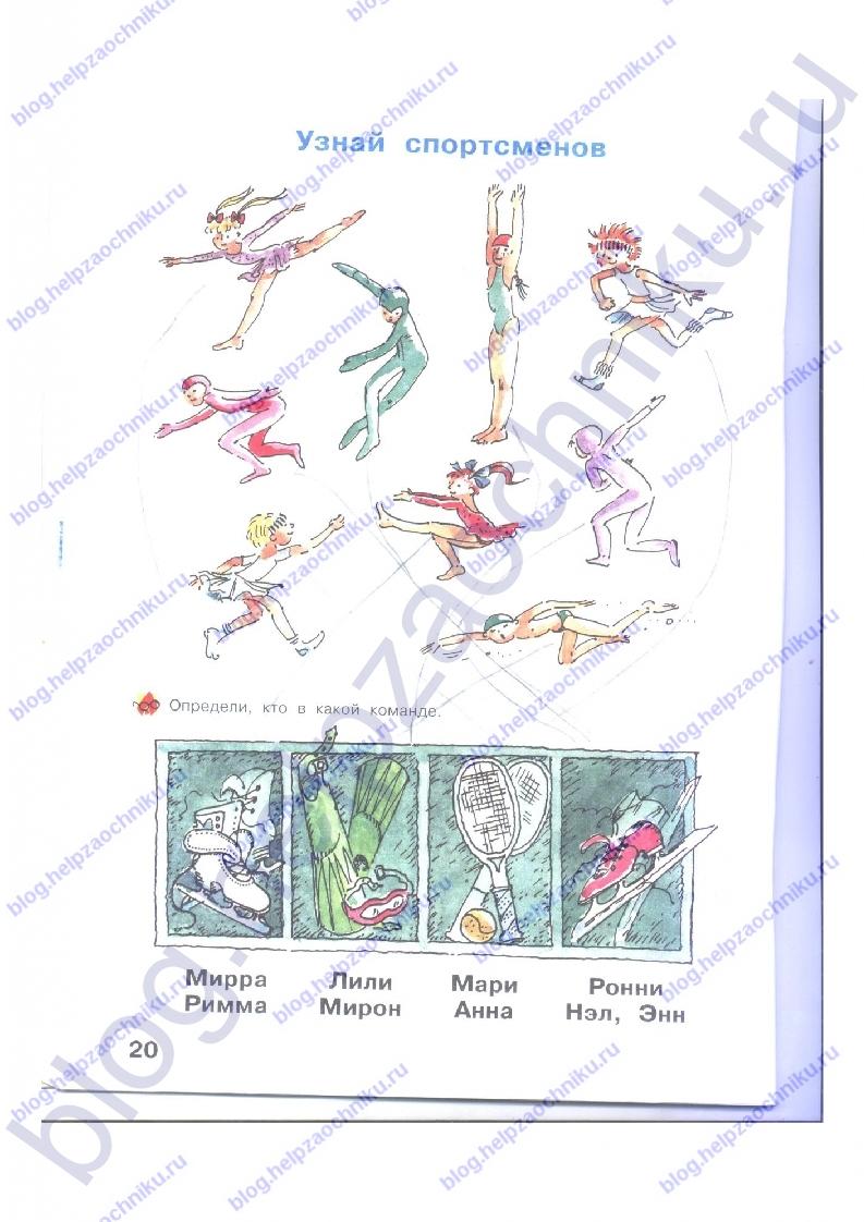 """Гдз (решебник) Нечаева Н. В., Белорусец К. С.: Я читаю. Тетрадь по чтению к """"Азбуке"""". 1 часть 1 класс ответы стр. 20"""