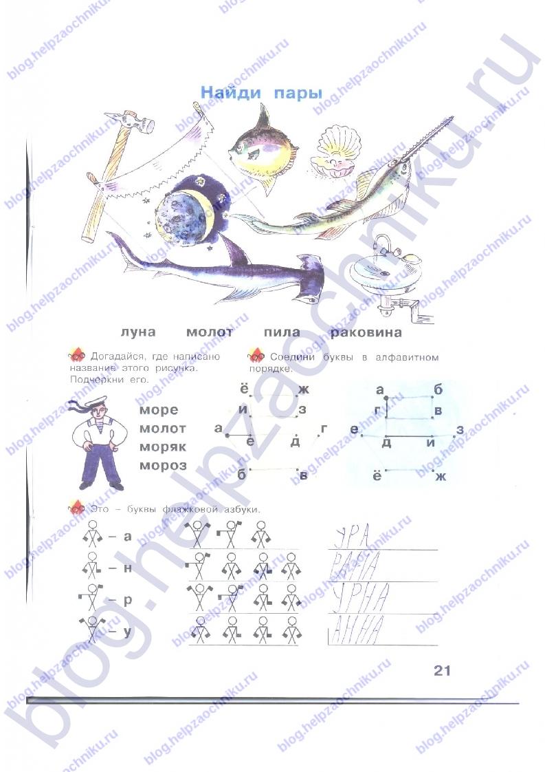 """Гдз (решебник) Нечаева Н. В., Белорусец К. С.: Я читаю. Тетрадь по чтению к """"Азбуке"""".  1 часть 1 класс ответы стр. 21"""