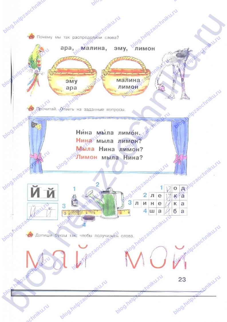 """Гдз (решебник) Нечаева Н. В., Белорусец К. С.: Я читаю. Тетрадь по чтению к """"Азбуке"""".  1 часть 1 класс ответы стр. 23"""
