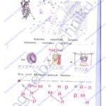 Гдз (решебник) ответы Я читаю. Тетрадь по чтению к «Азбуке». 1 класс 1 часть Нечаева Н. В., Белорусец К. С. стр.24