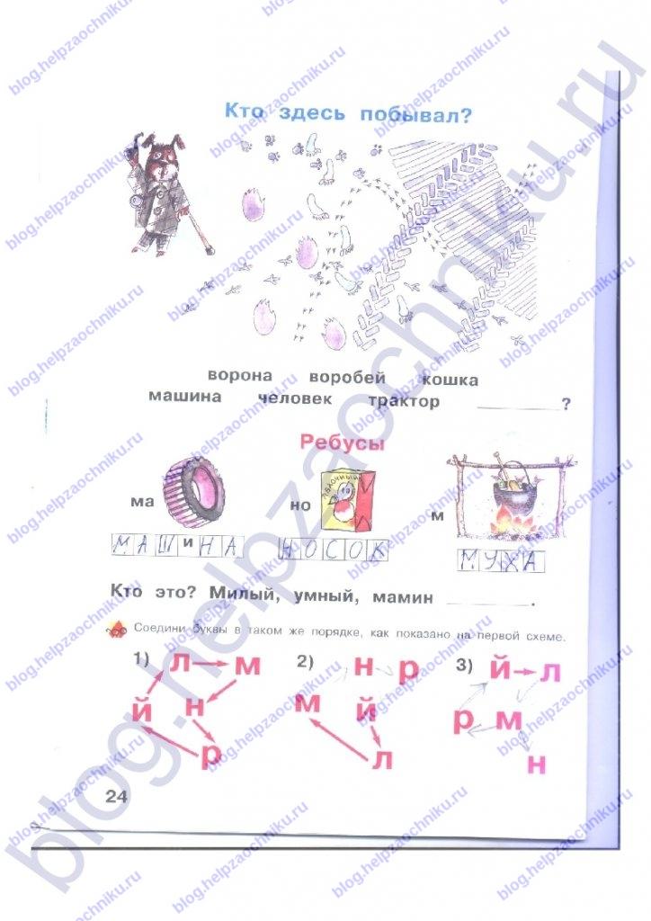 """Гдз (решебник) Нечаева Н. В., Белорусец К. С.: Я читаю. Тетрадь по чтению к """"Азбуке"""". 1 часть 1 класс ответы стр. 24"""