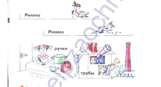 """Гдз (решебник) Нечаева Н. В., Белорусец К. С.: Я читаю. Тетрадь по чтению к """"Азбуке"""". 1 часть 1 класс ответы стр. 25"""