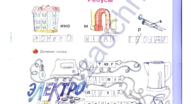 """Гдз (решебник) Нечаева Н. В., Белорусец К. С.: Я читаю. Тетрадь по чтению к """"Азбуке"""". 1 часть 1 класс ответы стр. 26"""