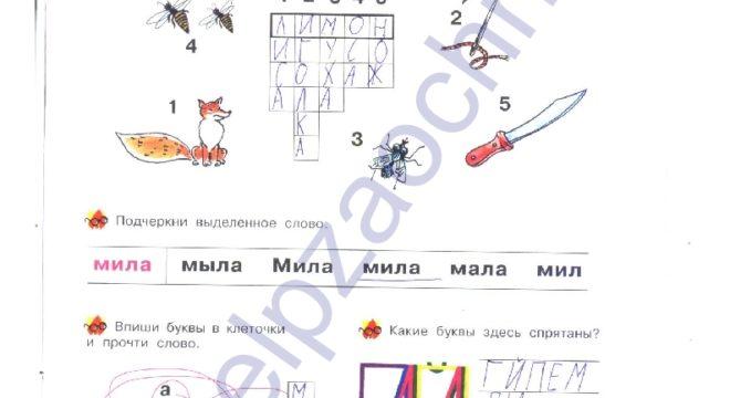 """Гдз (решебник) Нечаева Н. В., Белорусец К. С.: Я читаю. Тетрадь по чтению к """"Азбуке"""". 1 часть 1 класс ответы стр. 27"""