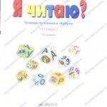 Нечаева Н. В., Белорусец К. С.: Я читаю. Тетрадь по чтению к «Азбуке».  1 часть 1 класс ответы стр. 1