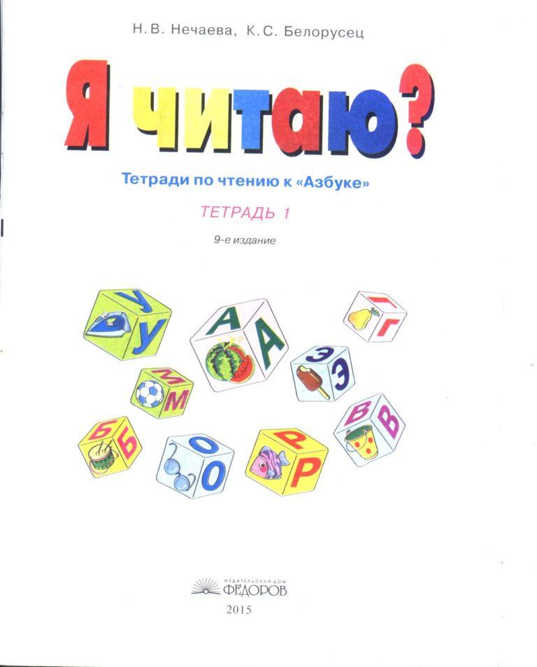 ГДЗ по Русскому языку 3 класс Нечаева Н.В., Яковлева С.Г.