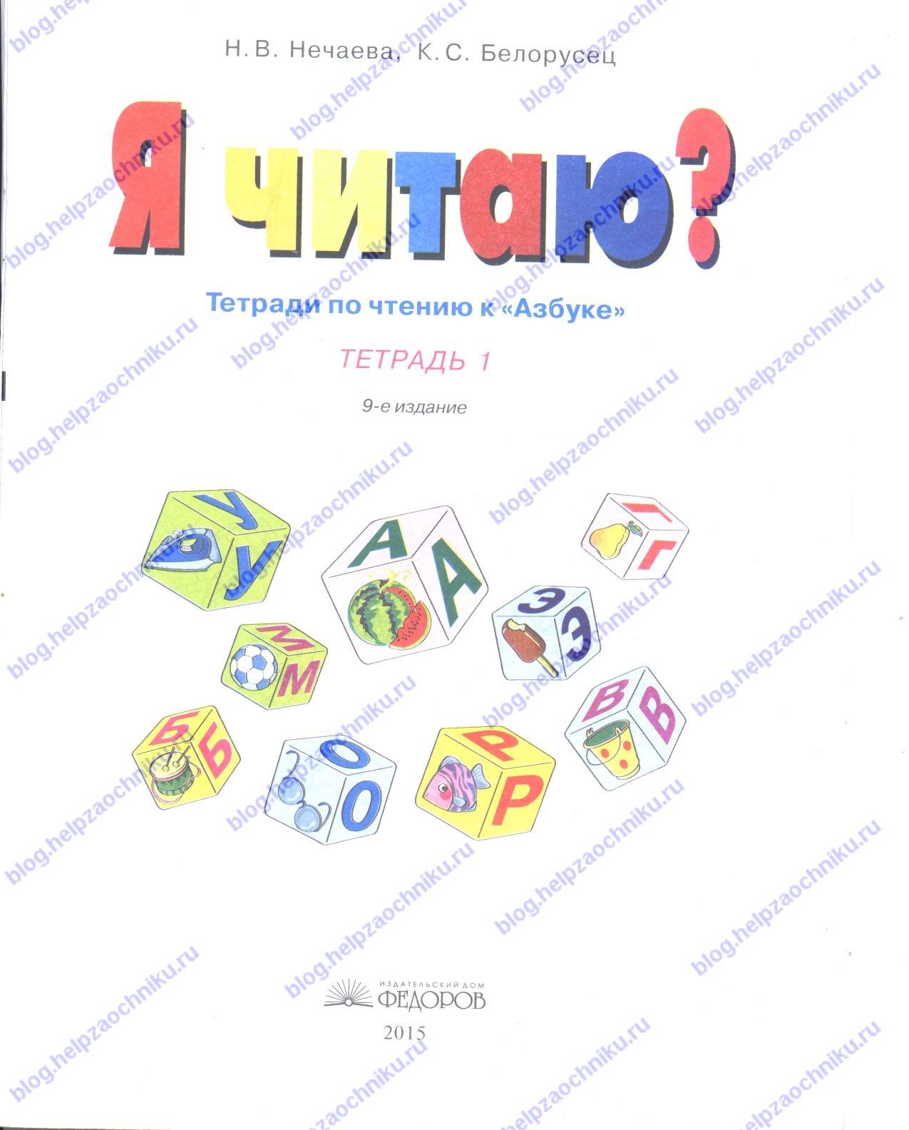"""Нечаева Н. В., Белорусец К. С.: Я читаю. Тетрадь по чтению к """"Азбуке"""". 1 часть 1 класс ответы, нечаева я читаю тетради к азбуке, нечаева я читаю ребусы ответы, нечаева я читаю 1 часть скачать"""