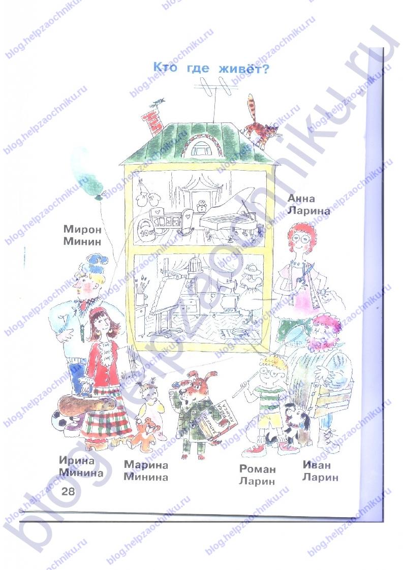 """Гдз (решебник) Нечаева Н. В., Белорусец К. С.: Я читаю. Тетрадь по чтению к """"Азбуке"""".  1 часть 1 класс ответы стр. 28"""