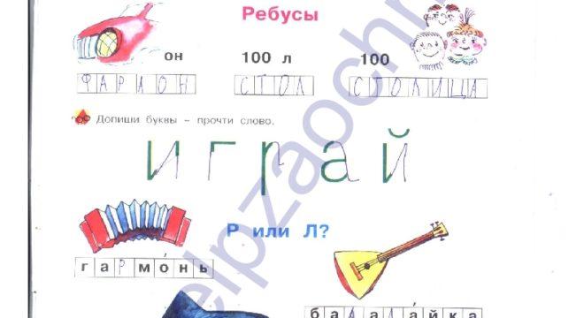 """Гдз (решебник) Нечаева Н. В., Белорусец К. С.: Я читаю. Тетрадь по чтению к """"Азбуке"""". 1 часть 1 класс ответы стр. 29"""