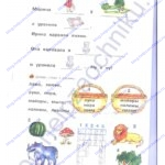 Гдз (решебник) ответы Я читаю. Тетрадь по чтению к «Азбуке». 1 класс 1 часть Нечаева Н. В., Белорусец К. С. стр.30