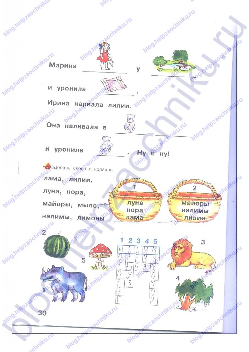 """Гдз (решебник) Нечаева Н. В., Белорусец К. С.: Я читаю. Тетрадь по чтению к """"Азбуке"""".  1 часть 1 класс ответы стр. 30"""