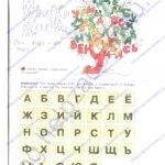 Гдз (решебник) ответы Я читаю. Тетрадь по чтению к «Азбуке». 1 класс 1 часть Нечаева Н. В., Белорусец К. С. стр.31