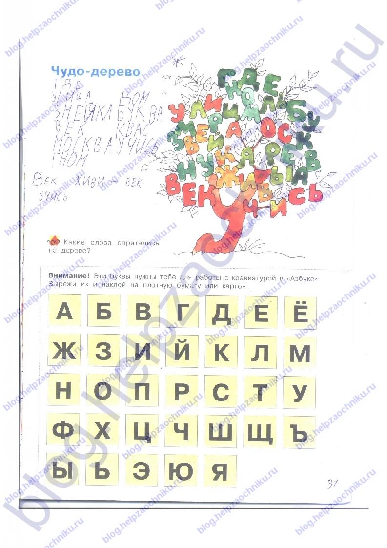 """Гдз (решебник) Нечаева Н. В., Белорусец К. С.: Я читаю. Тетрадь по чтению к """"Азбуке"""". 1 часть 1 класс ответы стр. 31"""