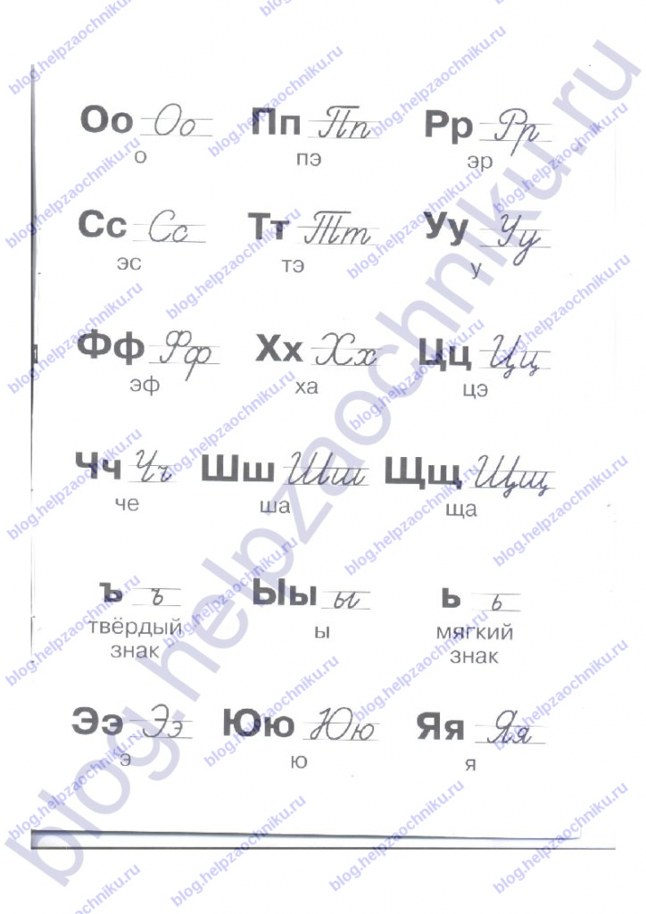 """Гдз (решебник) Нечаева Н. В., Белорусец К. С.: Я читаю. Тетрадь по чтению к """"Азбуке"""". 1 часть 1 класс ответы стр. 33"""