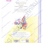 """Гдз (решебник) Нечаева Н. В., Белорусец К. С.: Я читаю. Тетрадь по чтению к """"Азбуке"""". 1 часть 1 класс ответы стр. 34"""