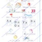 Нечаева Н. В., Белорусец К. С.: Я читаю. Тетрадь по чтению к «Азбуке».  1 часть 1 класс ответы стр. 4