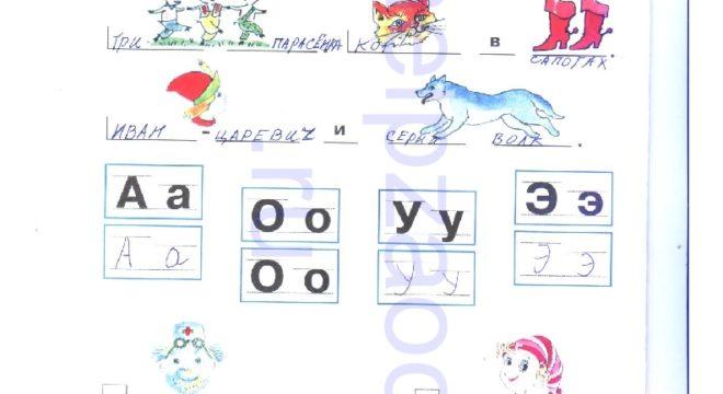 """Нечаева Н. В., Белорусец К. С.: Я читаю. Тетрадь по чтению к """"Азбуке"""". 1 часть 1 класс ответы стр. 4"""