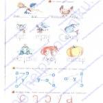 Нечаева Н. В., Белорусец К. С.: Я читаю. Тетрадь по чтению к «Азбуке».  1 часть 1 класс ответы стр. 5
