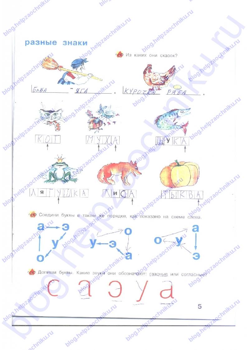 """Нечаева Н. В., Белорусец К. С.: Я читаю. Тетрадь по чтению к """"Азбуке"""". 1 часть 1 класс ответы стр. 5"""