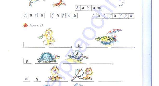 """Нечаева Н. В., Белорусец К. С.: Я читаю. Тетрадь по чтению к """"Азбуке"""". 1 часть 1 класс ответы стр. 6"""